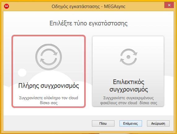 Backup Αρχείων Αυτόματα στα Δωρεάν 50GB του Mega.co.nz 09