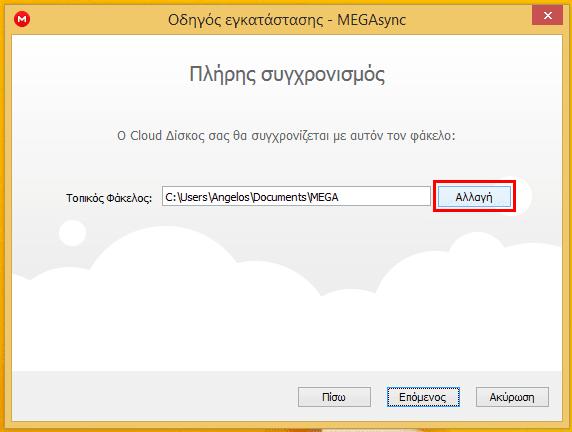Backup Αρχείων Αυτόματα στα Δωρεάν 50GB του Mega.co.nz 11