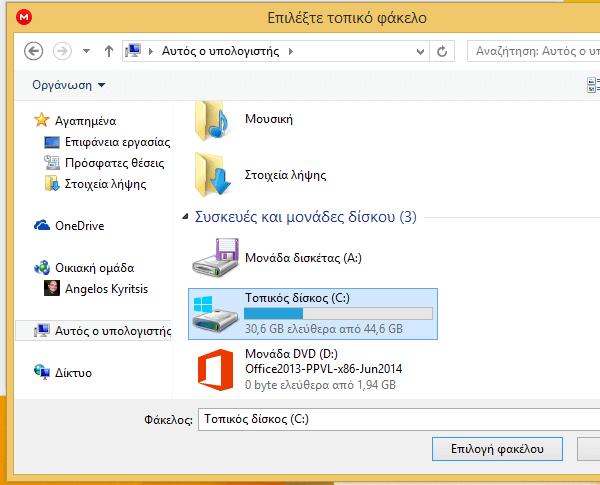 Backup Αρχείων Αυτόματα στα Δωρεάν 50GB του Mega.co.nz 12