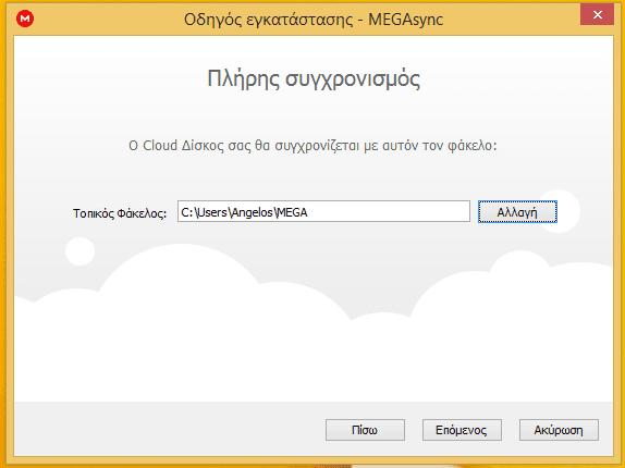 Backup Αρχείων Αυτόματα στα Δωρεάν 50GB του Mega.co.nz 14
