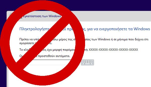 Εγκατάσταση Windows 8.1 χωρίς Κλειδί Προϊόντος