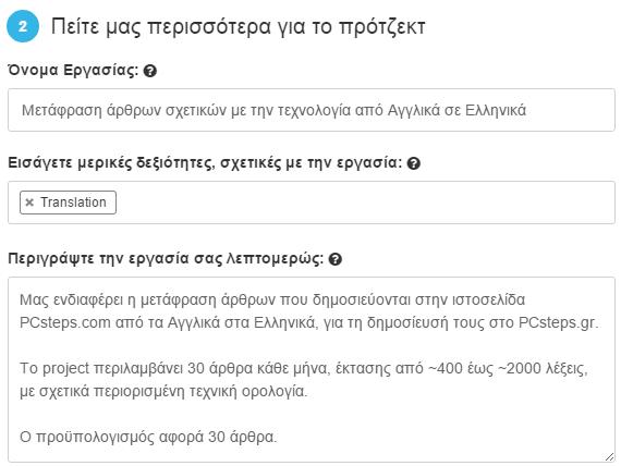 Εύρεση Επαγγελματία με το Freelancer.gr 09