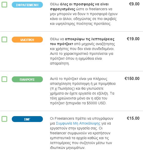 Εύρεση Επαγγελματία με το Freelancer.gr 13