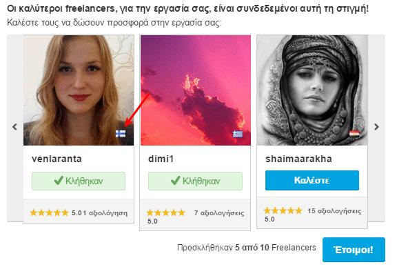 Εύρεση Επαγγελματία με το Freelancer.gr 19