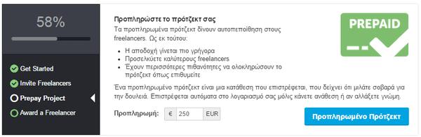 Εύρεση Επαγγελματία με το Freelancer.gr 20