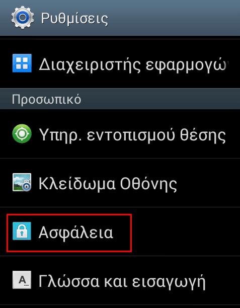 μηνύματα Facebook - Ενώστε Android App και Messenger 00