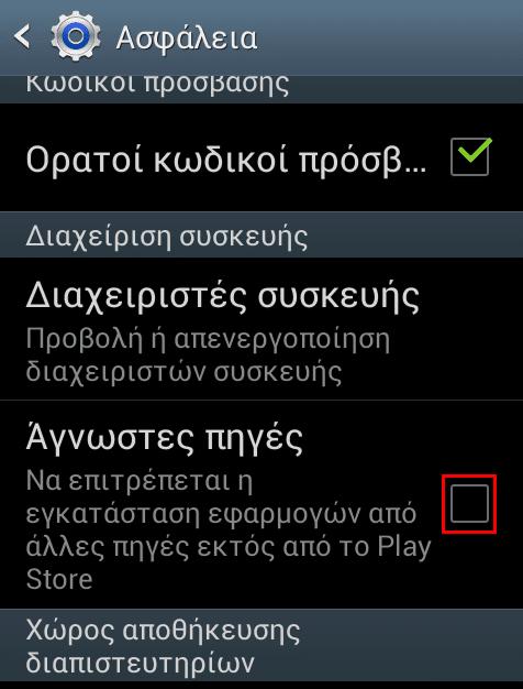 μηνύματα Facebook - Ενώστε Android App και Messenger 00a