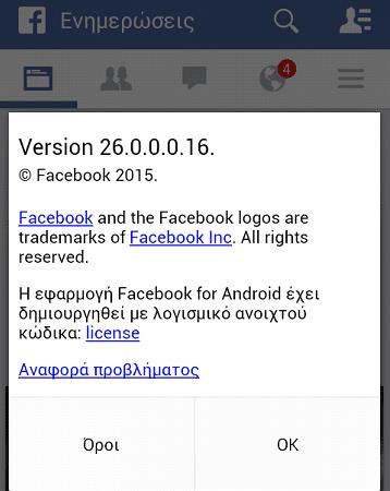μηνύματα Facebook - Ενώστε Android App και Messenger 02