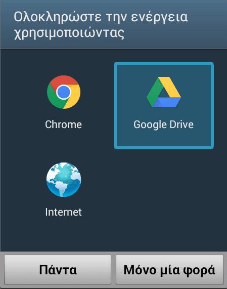 μηνύματα Facebook - Ενώστε Android App και Messenger 03