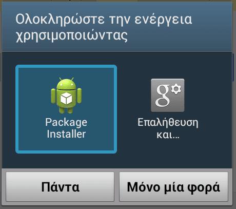 μηνύματα Facebook - Ενώστε Android App και Messenger 05