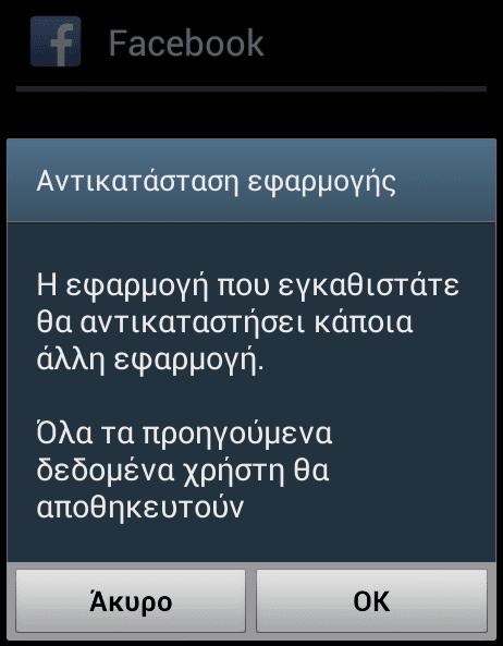μηνύματα Facebook - Ενώστε Android App και Messenger 06