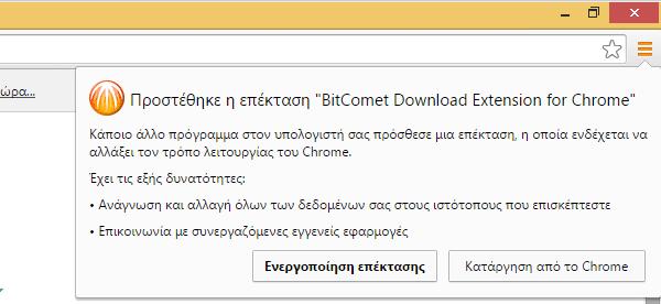 ταχύτερο κατέβασμα αρχείων - torrents με το bitcomet 05