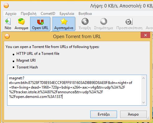 ταχύτερο κατέβασμα αρχείων - torrents με το bitcomet 15
