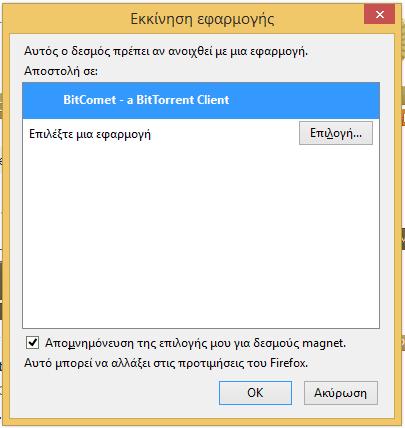 ταχύτερο κατέβασμα αρχείων - torrents με το bitcomet 17