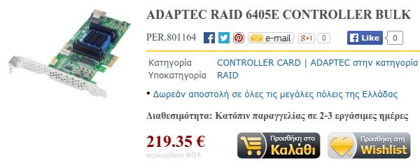 Οικονομικός ελεγκτής RAID για RAID 0, RAID 1, RAID 10