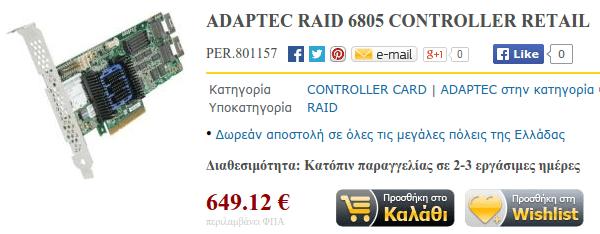 Ακριβότερος ελεγκτής για RAID 0, RAID 1, RAID 5, RAID 6, RAID 10, RAID 50, RAID 60
