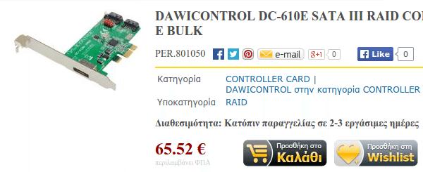 Πολύ φθηνός ελεγκτής RAID