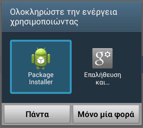root σε Android κινητό - tablet με το Framaroot 08