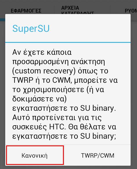 root σε Android κινητό - tablet με το Framaroot 19