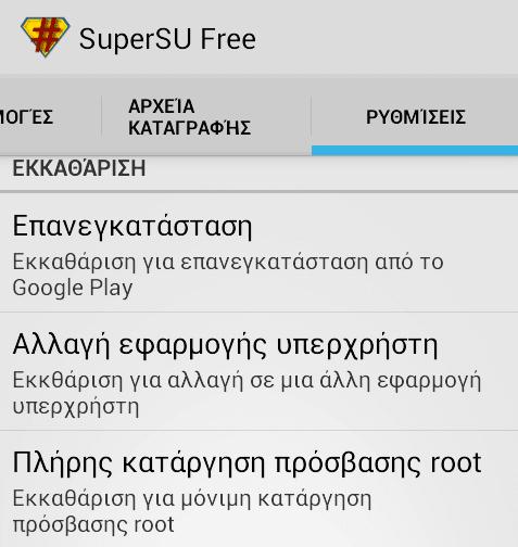 root σε Android κινητό - tablet με το Framaroot 20