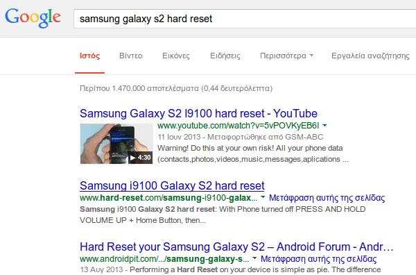root σε Android κινητό - tablet με το Framaroot 23