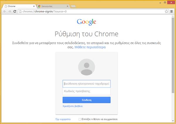 Επαναφορά Browser Επαναφορά Chrome Επαναφορά Firefox για την επίλυση προβλημάτων 01