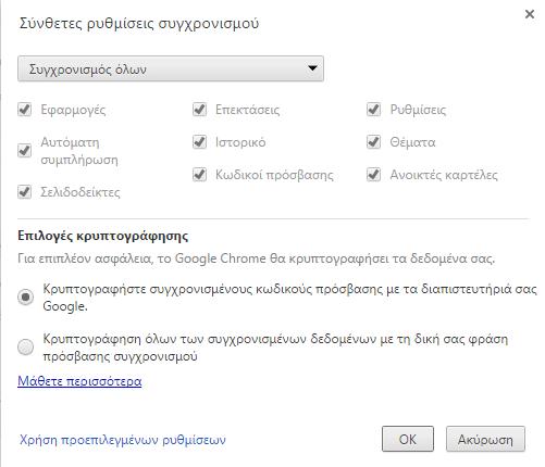 Επαναφορά Browser Επαναφορά Chrome Επαναφορά Firefox για την επίλυση προβλημάτων 04