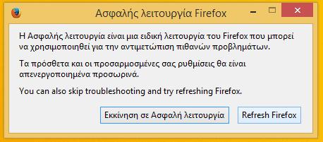 Επαναφορά Browser Επαναφορά Chrome Επαναφορά Firefox για την επίλυση προβλημάτων 14
