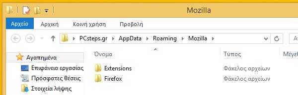 Επαναφορά Browser Επαναφορά Chrome Επαναφορά Firefox για την επίλυση προβλημάτων 17