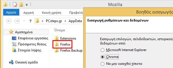 Επαναφορά Browser Επαναφορά Chrome Επαναφορά Firefox για την επίλυση προβλημάτων 18