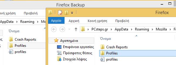 Επαναφορά Browser Επαναφορά Chrome Επαναφορά Firefox για την επίλυση προβλημάτων 21