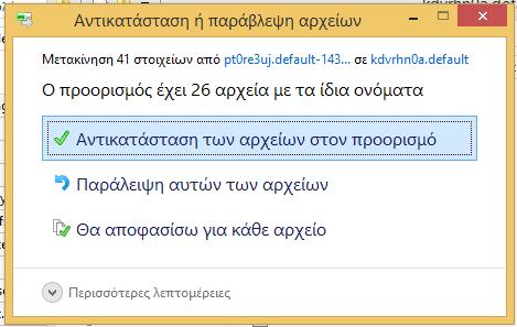 Επαναφορά Browser Επαναφορά Chrome Επαναφορά Firefox για την επίλυση προβλημάτων 24