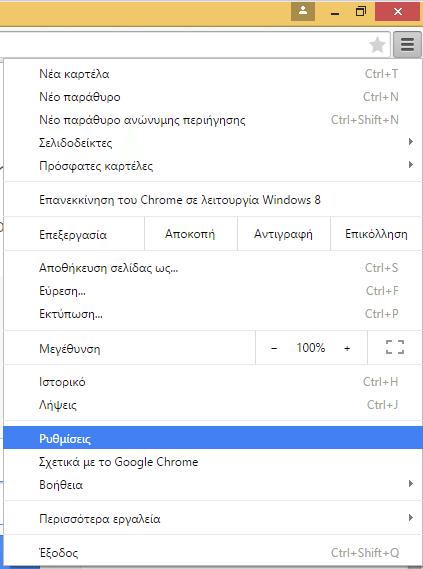 Επαναφορά Browser Επαναφορά Chrome Επαναφορά Firefox για την επίλυση προβλημάτων 25
