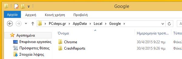 Επαναφορά Browser Επαναφορά Chrome Επαναφορά Firefox για την επίλυση προβλημάτων 31