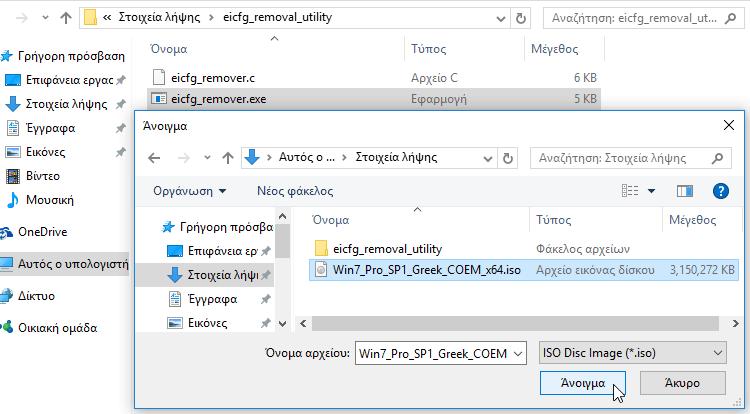 Κατέβασμα Windows & Κατέβασμα Office Δωρεάν και Νόμιμα από τη Microsoft 04