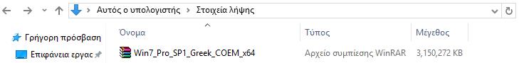 Κατέβασμα Windows & Κατέβασμα Office Δωρεάν και Νόμιμα από τη Microsoft 08