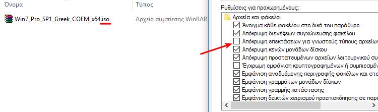 Κατέβασμα Windows & Κατέβασμα Office Δωρεάν και Νόμιμα από τη Microsoft 09