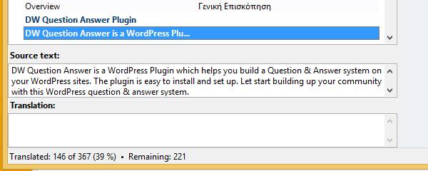 Μετάφραση WordPress Plugin στα Ελληνικά με το Poedit 17