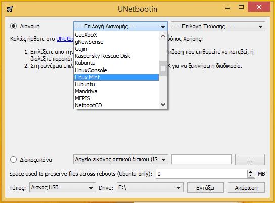 Πώς Φτιάχνω USB Εγκατάστασης Linux (ή DVD) για Κάθε Διανομή 02
