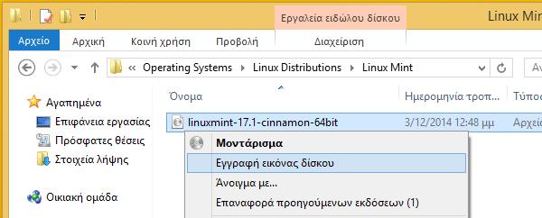 Πώς Φτιάχνω USB Εγκατάστασης Linux (ή DVD) για Κάθε Διανομή 14