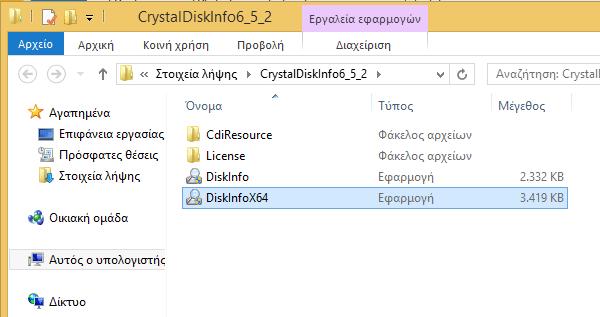 Αποτυχία Δίσκου - Πώς να την Προβλέψουμε Εγκαίρως με το CrystalDiskInfo 04