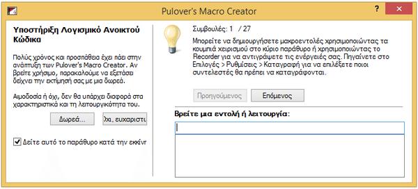 Αυτοματισμός στα Windows Μακροεντολές με το Pulover's Macro Creator 05