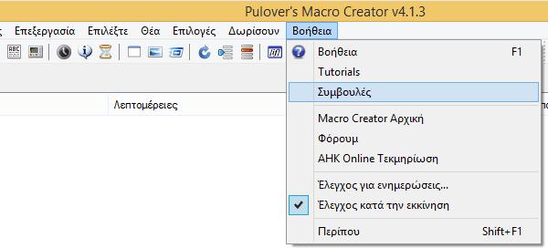 Αυτοματισμός στα Windows Μακροεντολές με το Pulover's Macro Creator 06