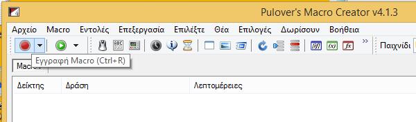 Αυτοματισμός στα Windows Μακροεντολές με το Pulover's Macro Creator 20