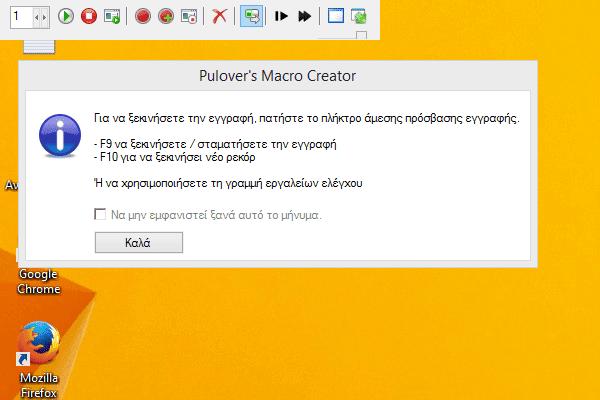 Αυτοματισμός στα Windows Μακροεντολές με το Pulover's Macro Creator 21