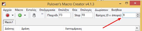 Αυτοματισμός στα Windows Μακροεντολές με το Pulover's Macro Creator 25