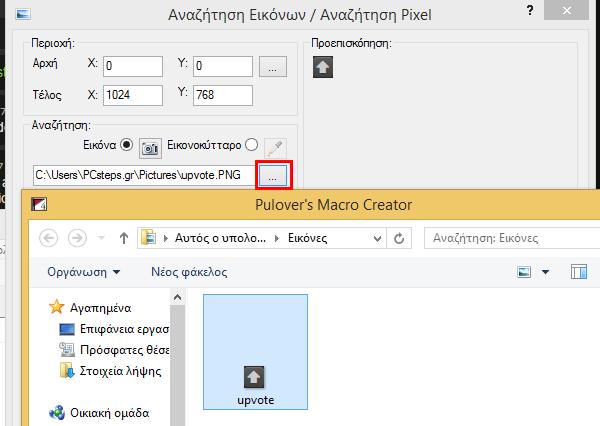 Αυτοματισμός στα Windows Μακροεντολές με το Pulover's Macro Creator 35