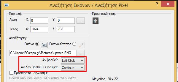 Αυτοματισμός στα Windows Μακροεντολές με το Pulover's Macro Creator 36