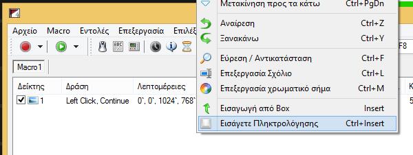 Αυτοματισμός στα Windows Μακροεντολές με το Pulover's Macro Creator 40