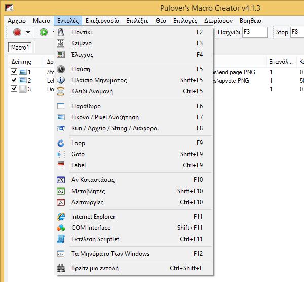 Αυτοματισμός στα Windows Μακροεντολές με το Pulover's Macro Creator 46